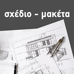 Σχέδιο & Μακέτα
