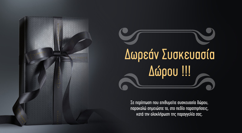 https://www.e-kybos.gr/kybosimages/e-kybos-dwrean-syskeyasia.jpg
